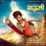 Mauli (2018) - Marathi Movie Starcast Release Date Wiki Trailer