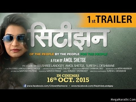 citizen marathi movie trailer