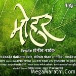 mohar movie poster 1
