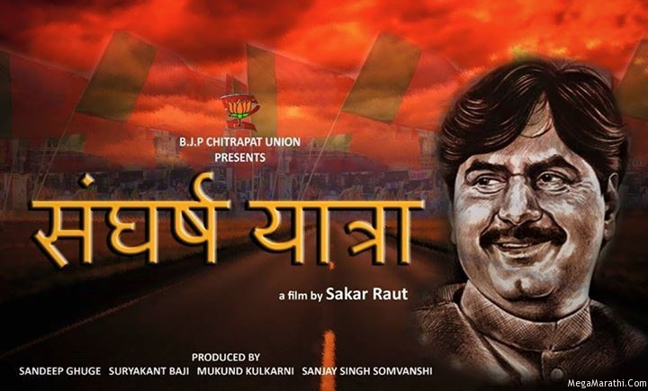 Sangharsh movie songs download
