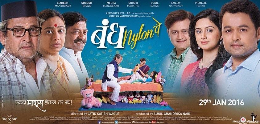 Bandh Naylonche Poster