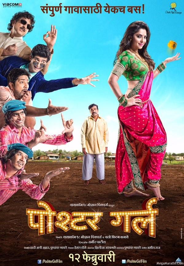 Poster Girl Marathi Movie Poster