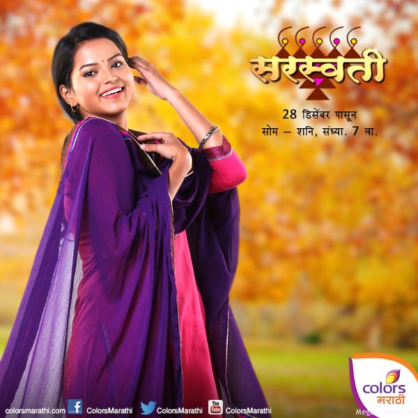saraswati colors marathi serial poster 5