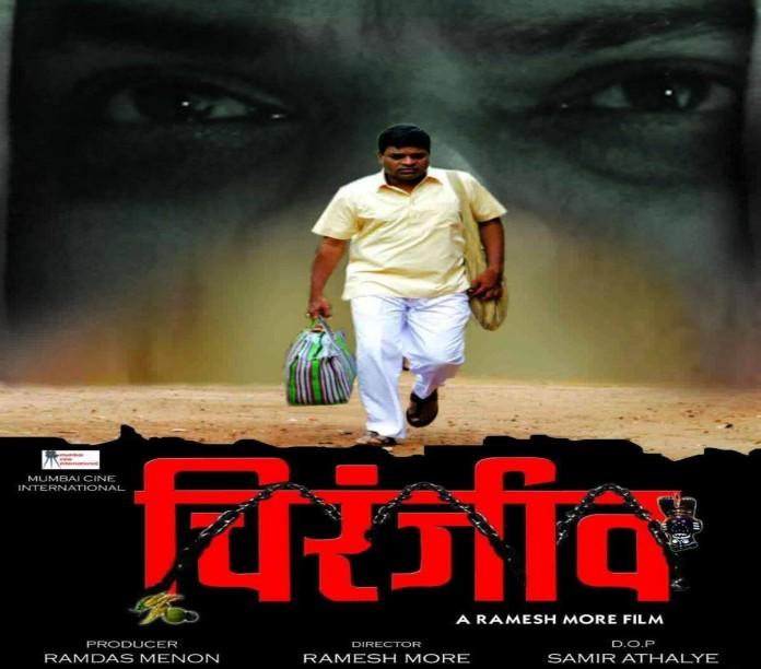 Chiranjeev Marathi Movie poster