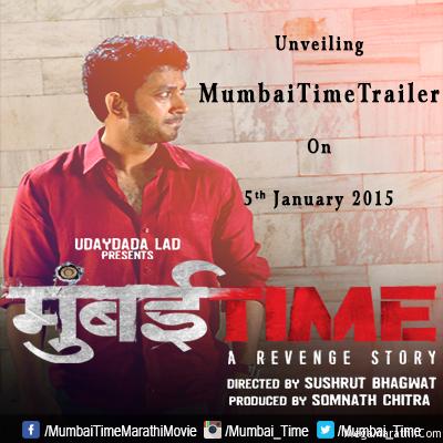 mumbai time 2016 marathi movie