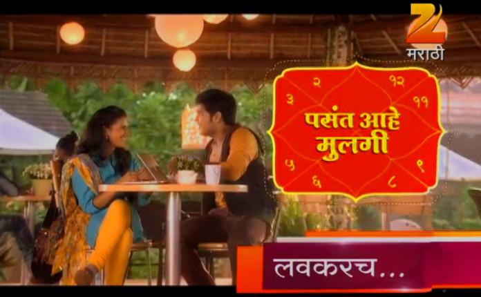 Pasant Ahe Mulgi Upcoming Zee Marathi Serial