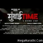 Mumbai Time (2016) | Marathi Movie