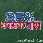 35% Kathavar Pass Marathi Movie Poster