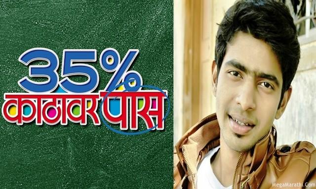 35% Katthavar Pass Marathi Movie
