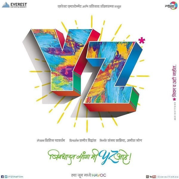 yz marathi movie starcasts trialer songs videos wiki