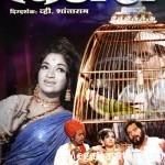 Pinjara Marathi Movie Poster