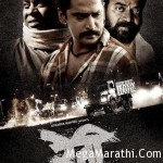 Reti Marathi Movie Poster 2