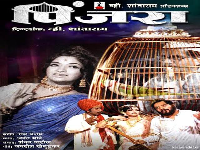 V. Shantarams Pinjara Marathi Movie