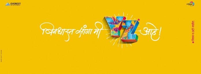 YZ Marathi Movie Poster Featured