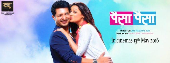 Paisa Paisa Marathi Movie Featured Poster