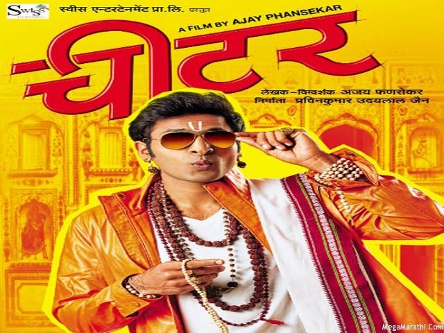 cheater marathi movie starcast trailer songs video promo wiki