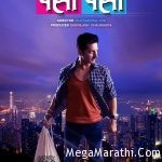 Paisa Paisa Marathi Movie Poster Sachit Patil In Lead Role