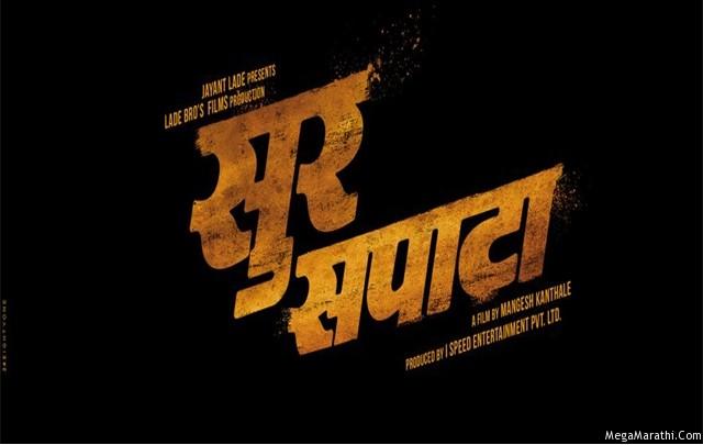 Surr Sapatta Marathi Movie Featured Poster
