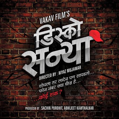 Disco Saanya Marathi Movie Poster