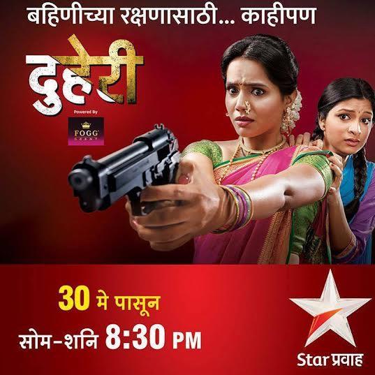 Duheri Upcoming Serial On Star Pravah By Sanjay Jadhav