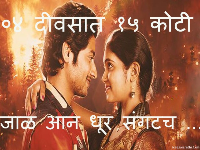 Sairat Earning 4 Days Made History