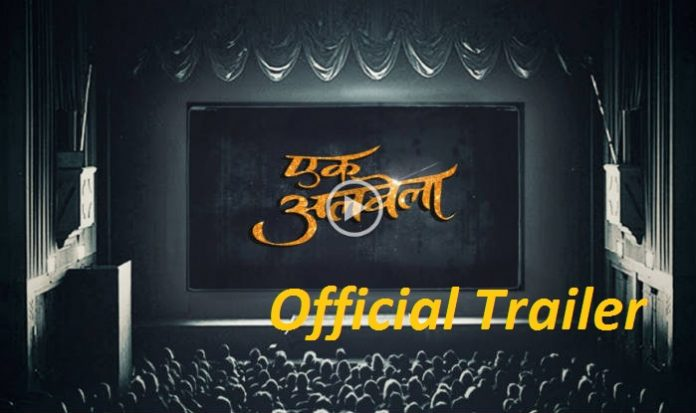 '​Manglmurti Films' Ekk Albela Marathi Movie Trailer Out Now