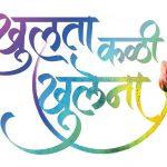 Khulta Kali Khulena Poster