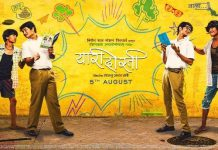 Yaari Dosti Marathi Movie