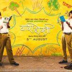 Yaari Dosti MArathi Movie Poster 2