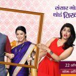 Mazya Navryachi Bayko Zee Marathi Serial Poster
