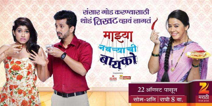Mazya Navryachi Bayko Zee Marathi Serial Poster 2