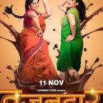 vazandar-marathi-movie-poster