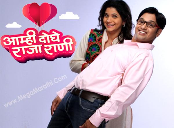 aamhi-doghe-raja-rani-star-pravah-serial-poster
