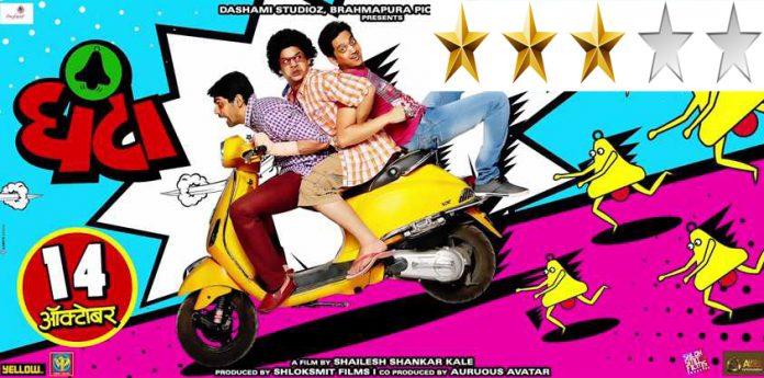 ghantaa-marathi-movie-review