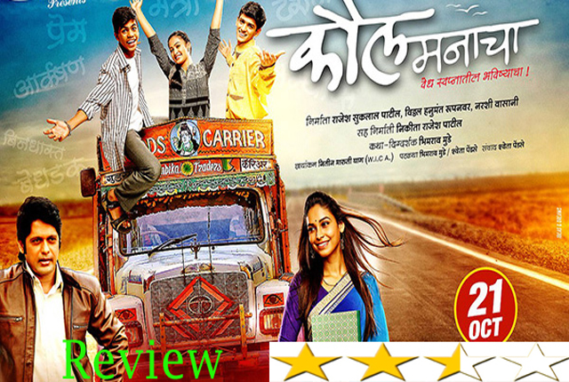 kaul-manacha-marathi-movie-review-1