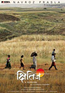 kshitij-marathi-movie-poster