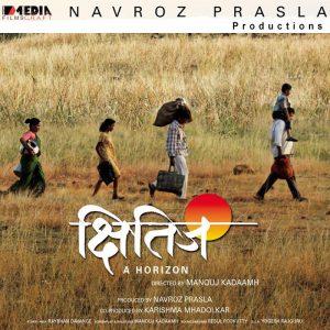 kshitij-marathi-movie-poster2