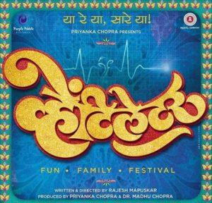 ventilator-marathi-movie-poster