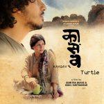 Kaasav Marathi Movie Official Poster