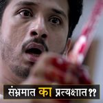 bhay-marathi-movie-still-photo-abhijeet-khandkekar
