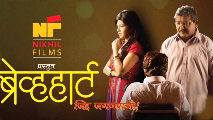 braveheart-marathi-movie-featured-image