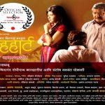 braveheart-marathi-movie-selected-in-third-eye-asian-film-festival