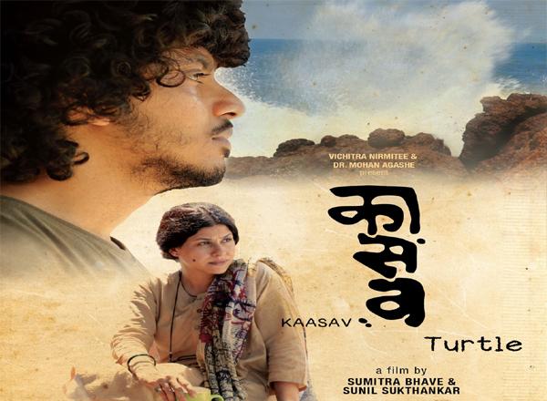 kaasav-marathi-movie-featured-poster