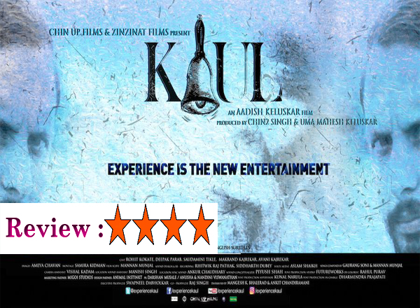 kaul-marathi-movie-review