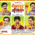 nagpur-adhiveshan-marathi-movie-poster