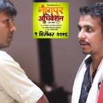 nagpur-adhiveshan-marathi-movie-stills-2