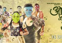 oli-ki-suki-marathi-movie-poster-featured