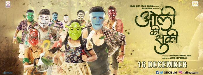 oli-ki-suki-marathi-movie-poster-featured