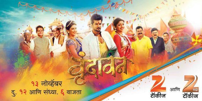 vrundavan-marathi-movie zee talkies premier