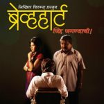 braveheart-marathi-movie